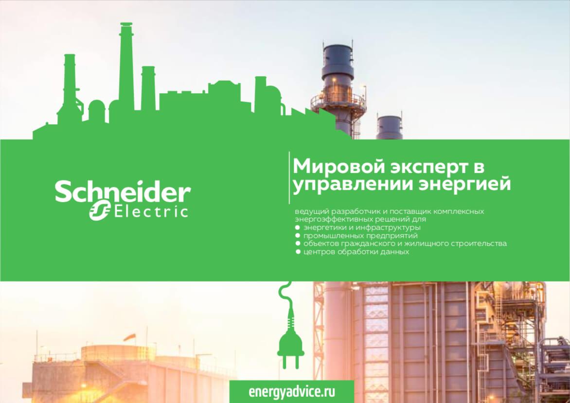 Презентация Schneider Electric — управление энергией