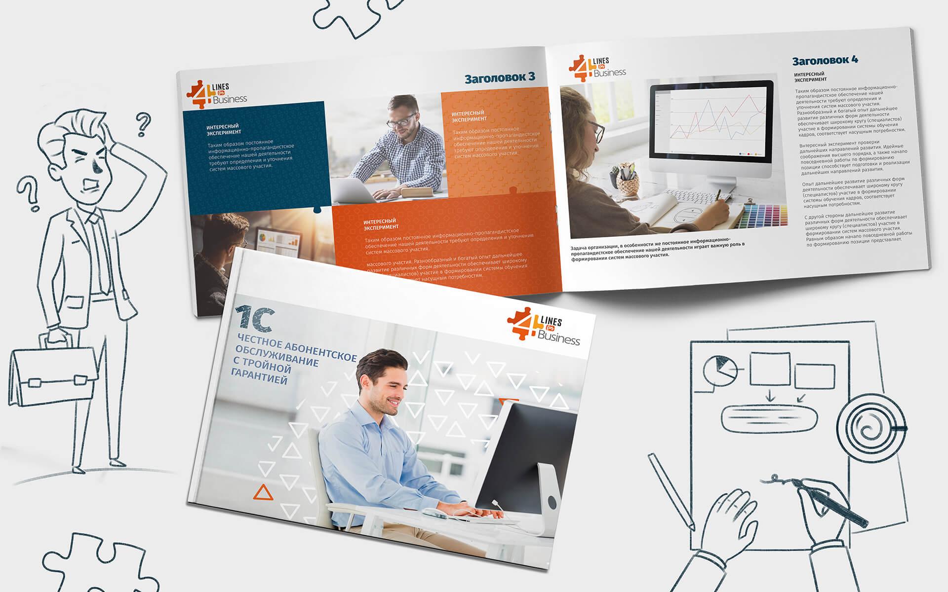 Редизайн логотипа, бренда и фирменного стиля IT-компании, пример