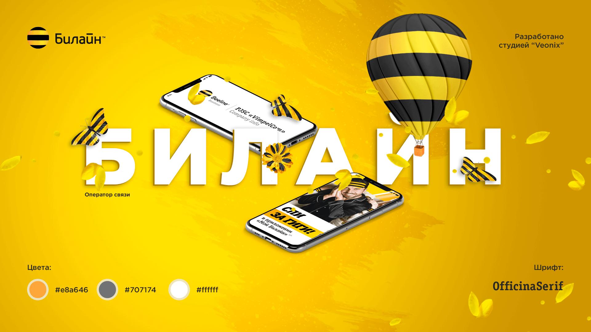 Презентация Билайн | Разработка презентаций на заказ в Москве