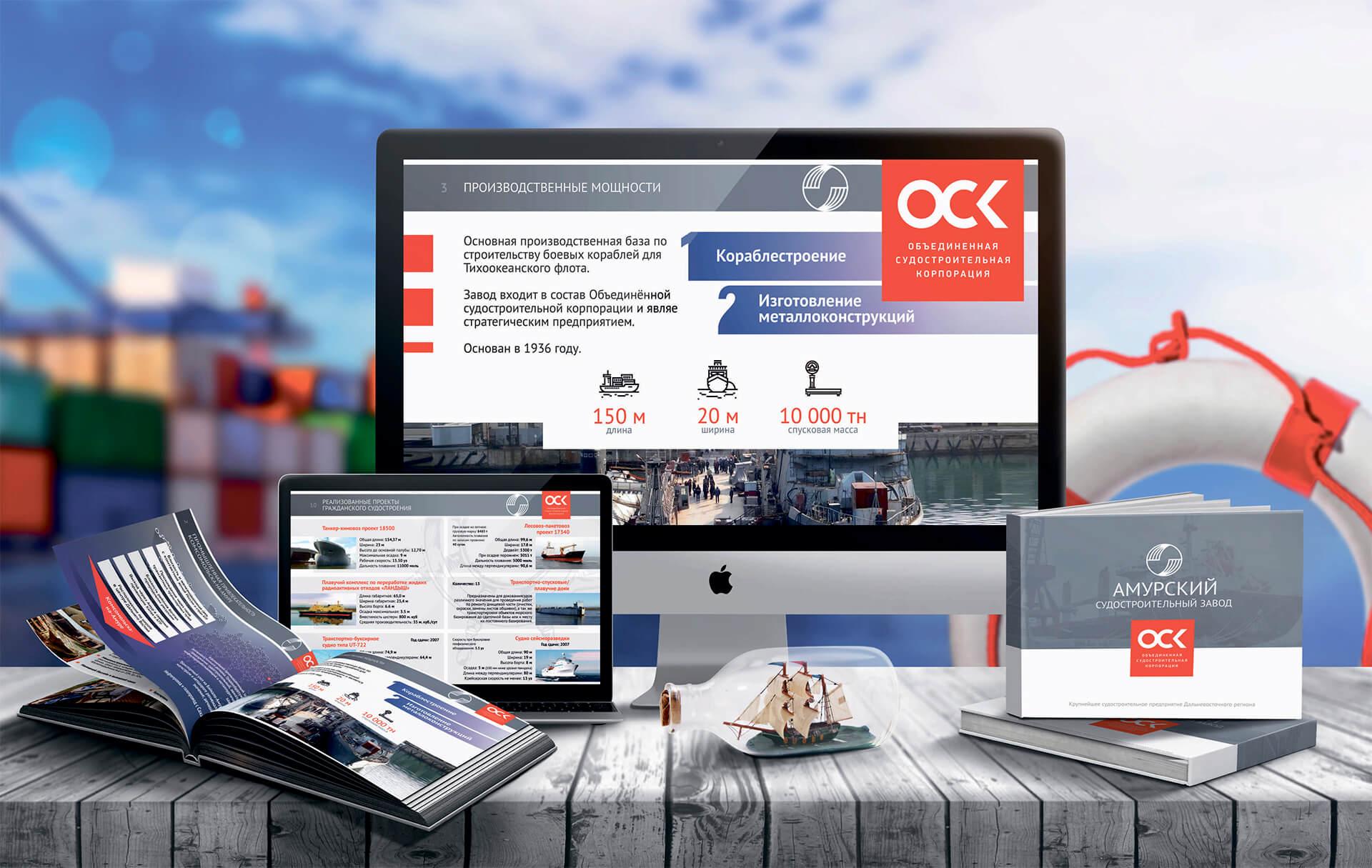Презентация объединенной судостроительной корпорации — ОСК