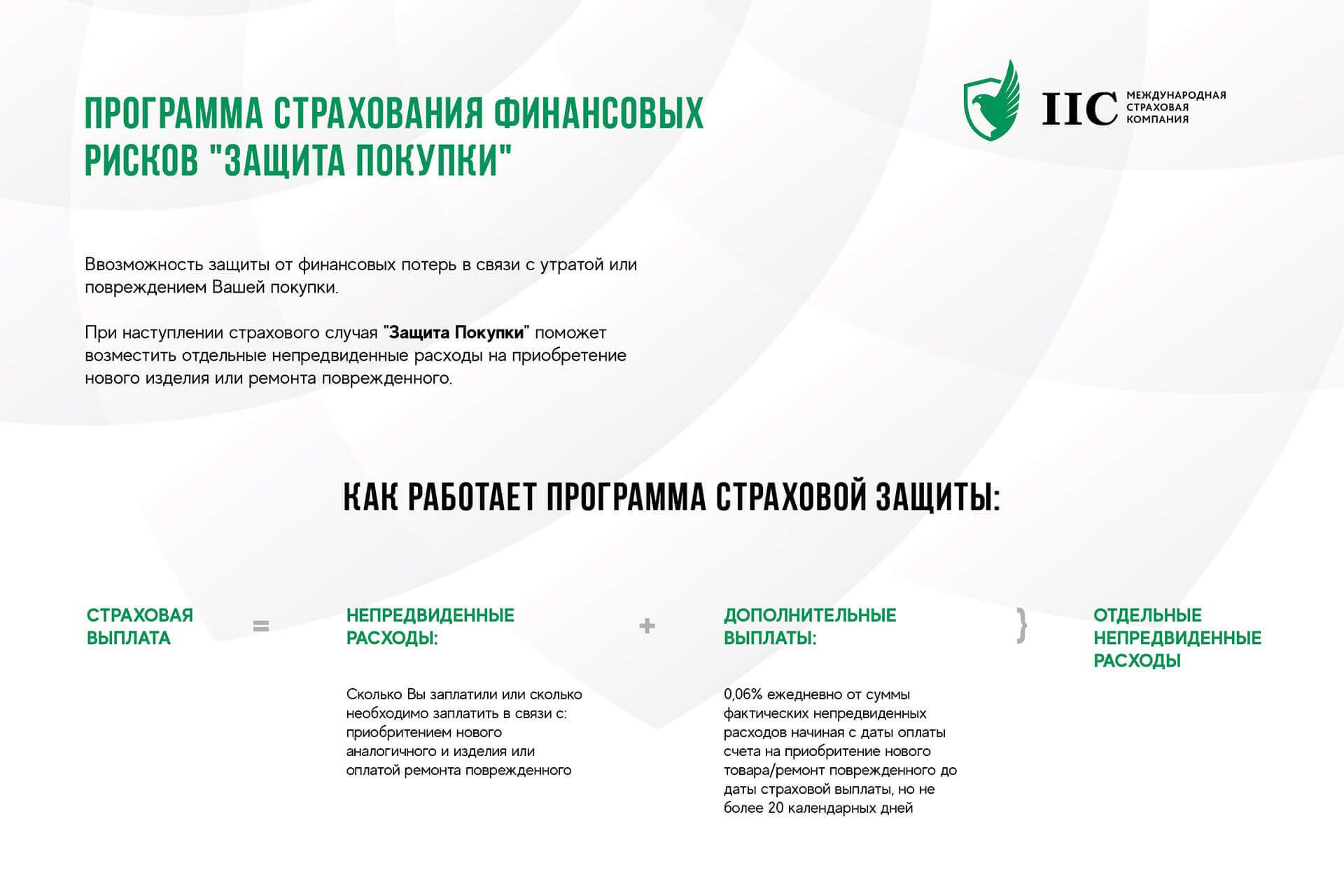 Презентация страховой компании образец, скачать пример в pdf