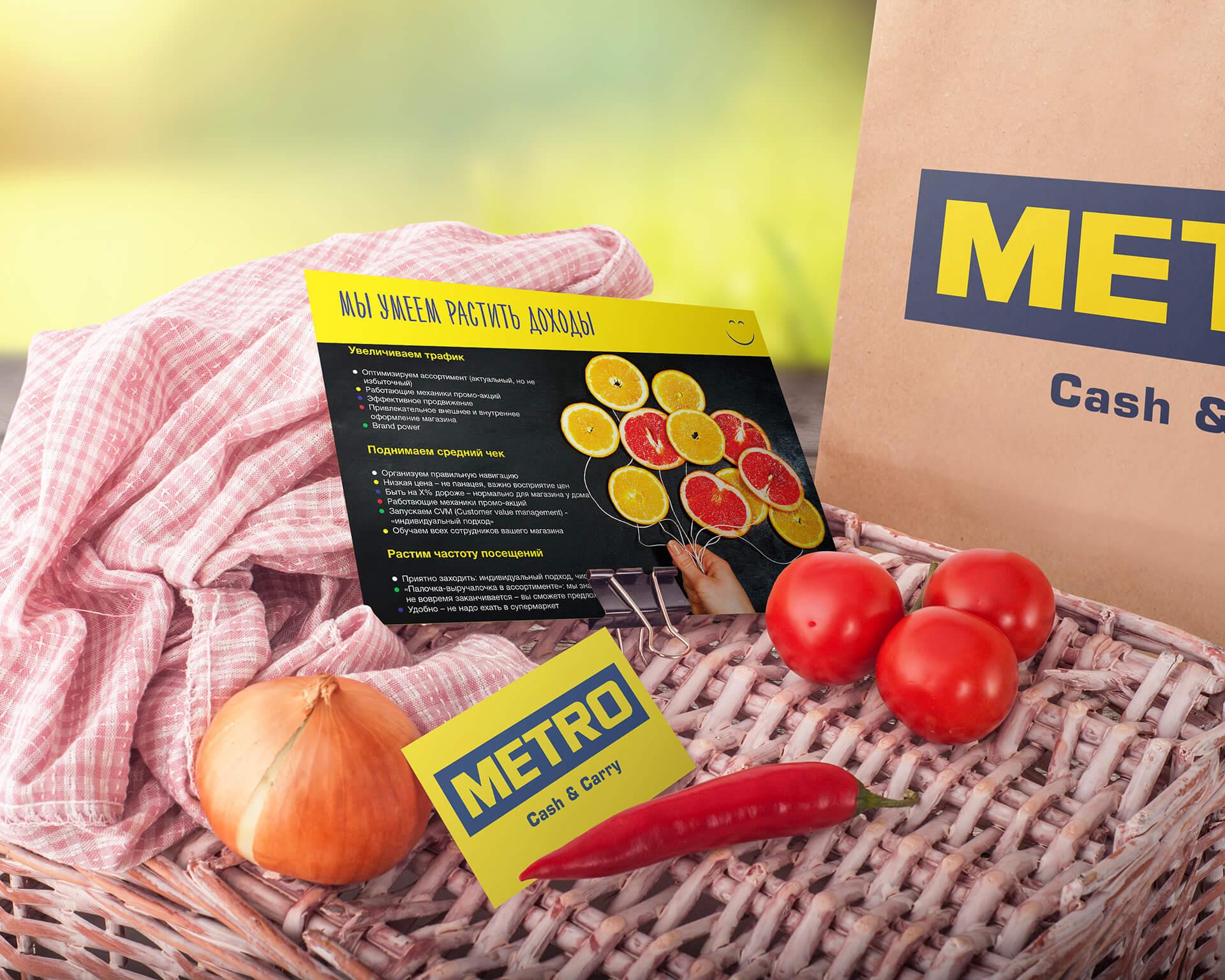 Презентация Metro Cash & Carry | Разработка презентаций на заказ