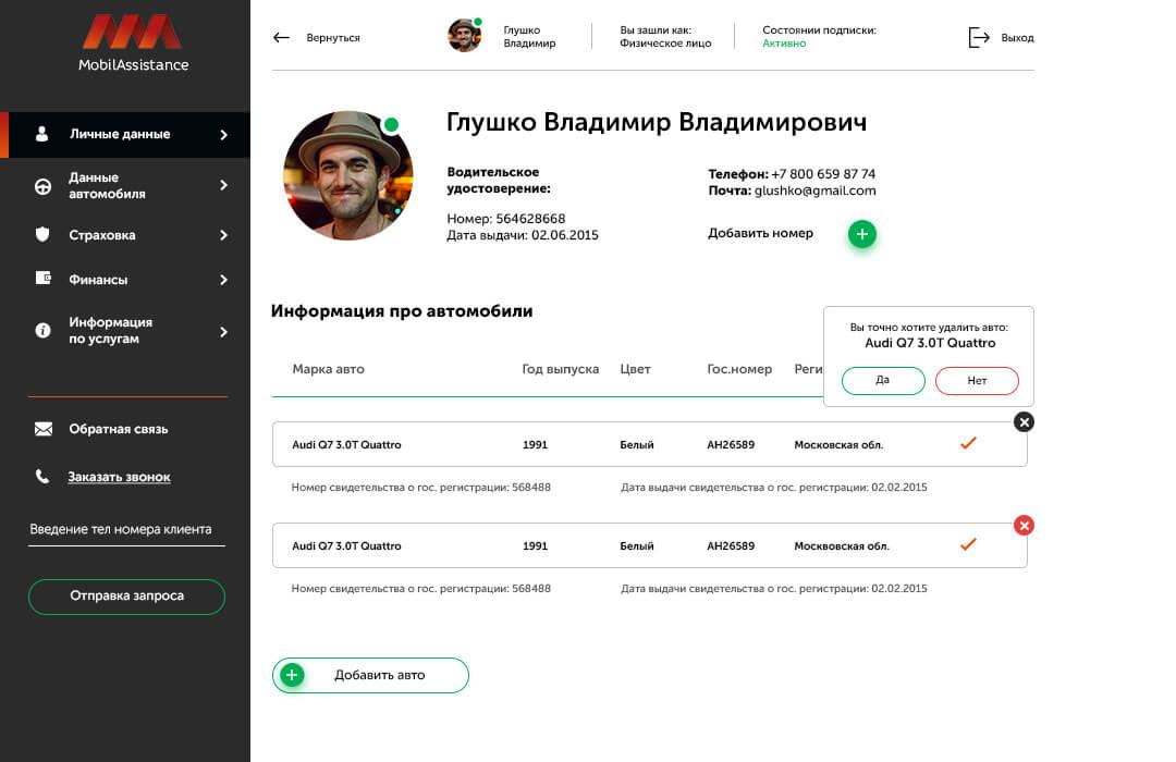 Заказать сайт транспортной компании в Москве