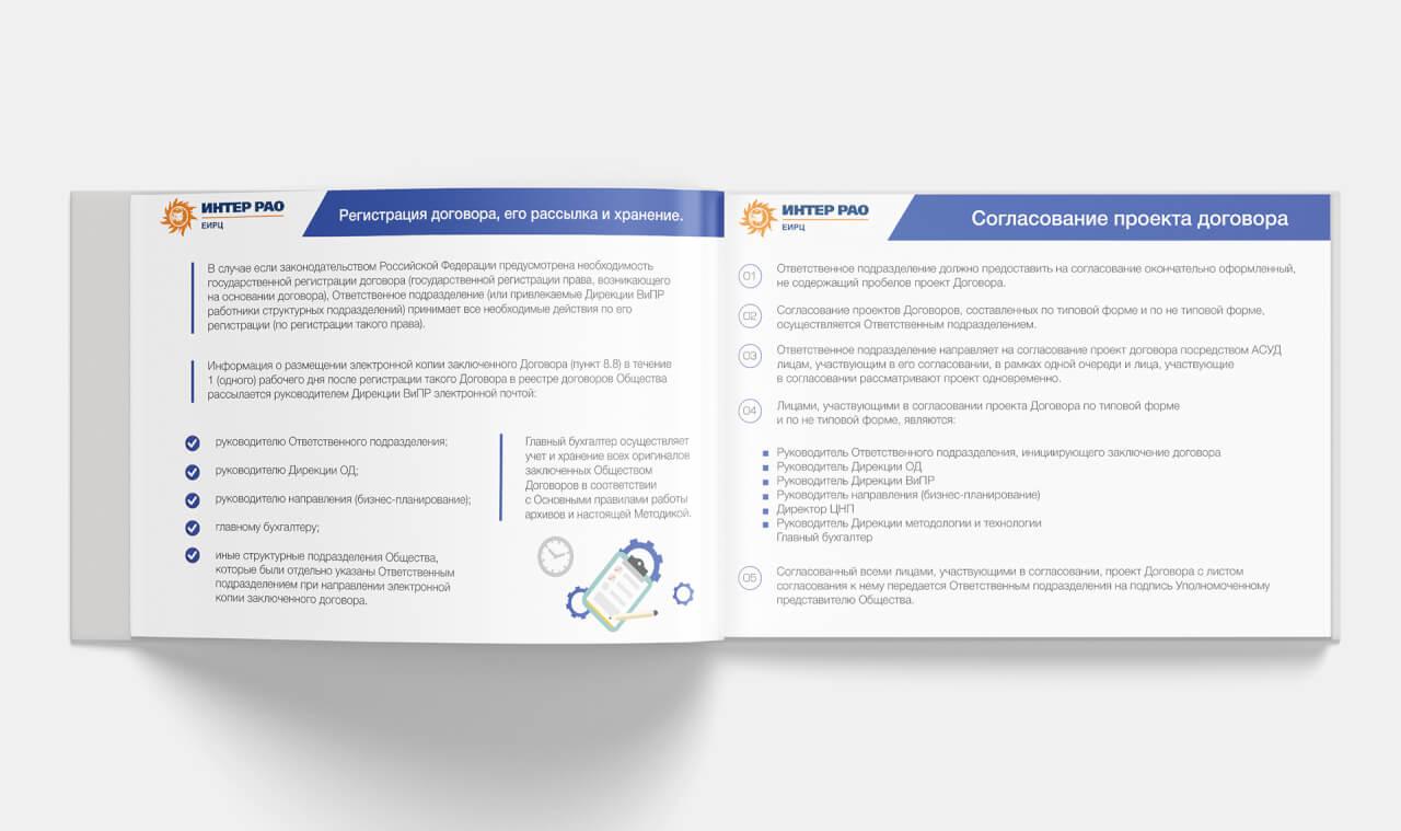 Презентация Интер РАО ЕЭС, скачать в PDF и PowerPoint