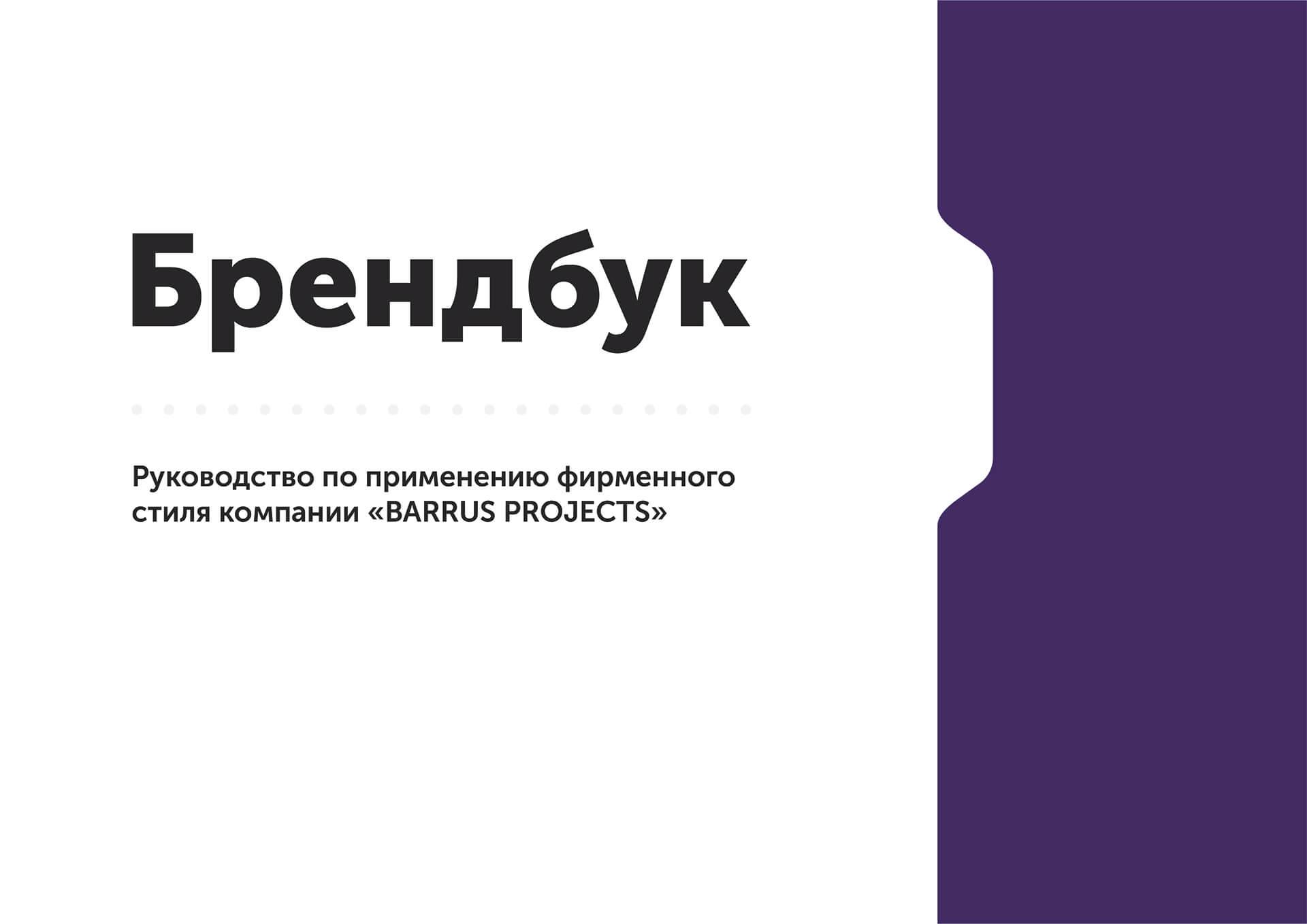Заказать фирменный стиль и бренд логистической компании в Москве