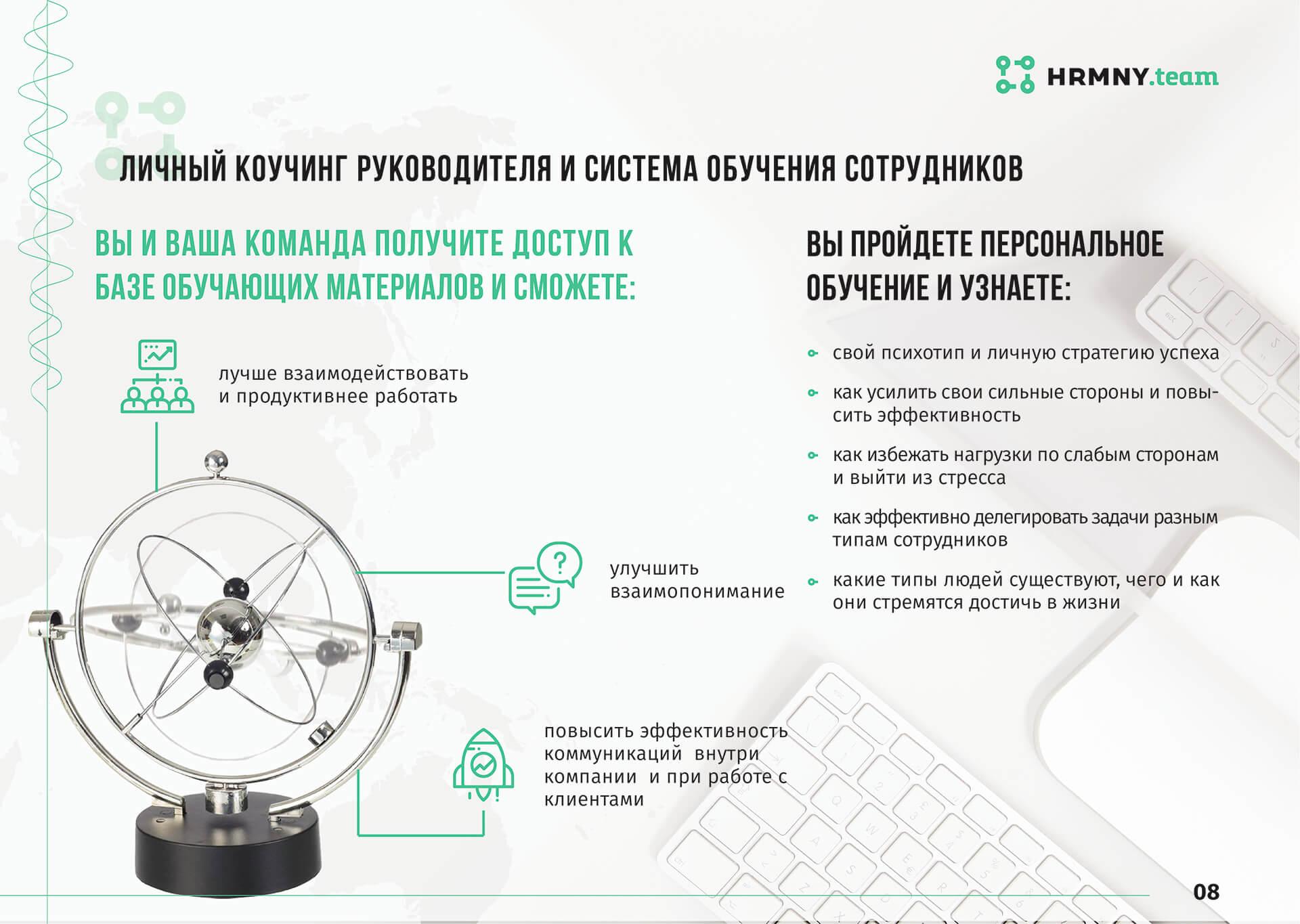 Презентация кадрового агентства образец, скачать пример powerpoint