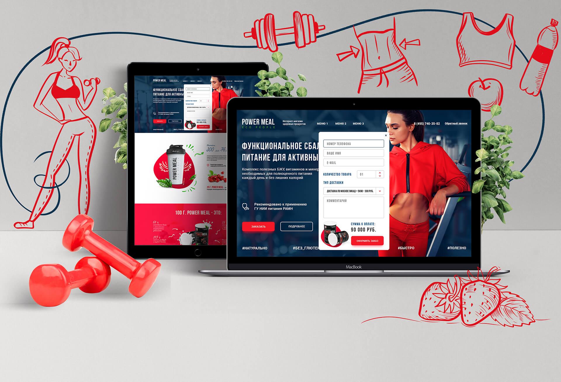 Заказать создание интернет-магазина спортивного питания в Москве