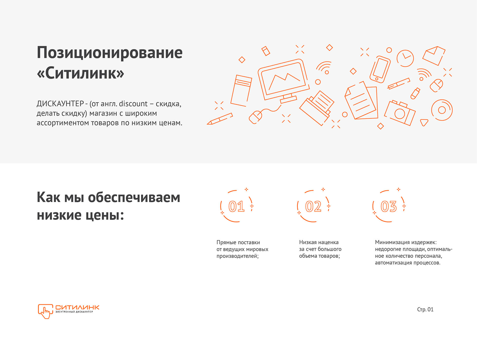 Презентация Ситилинк — Citilink | Разработка презентаций под заказ
