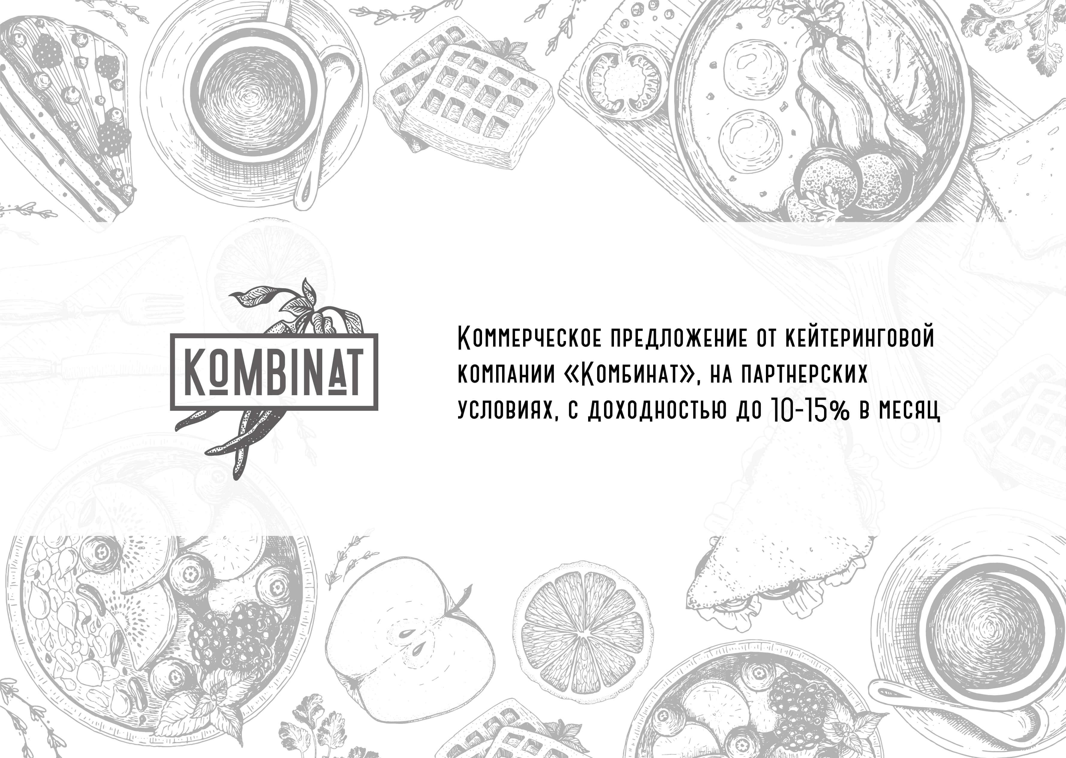 Заказать презентацию кейтеринговой компании в Москве под ключ