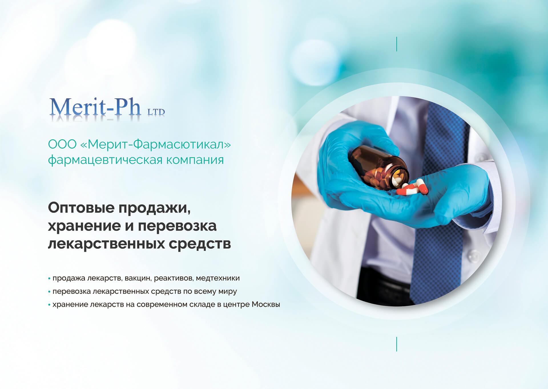 Презентация медицинского центра, услуг клиники, скачать образец