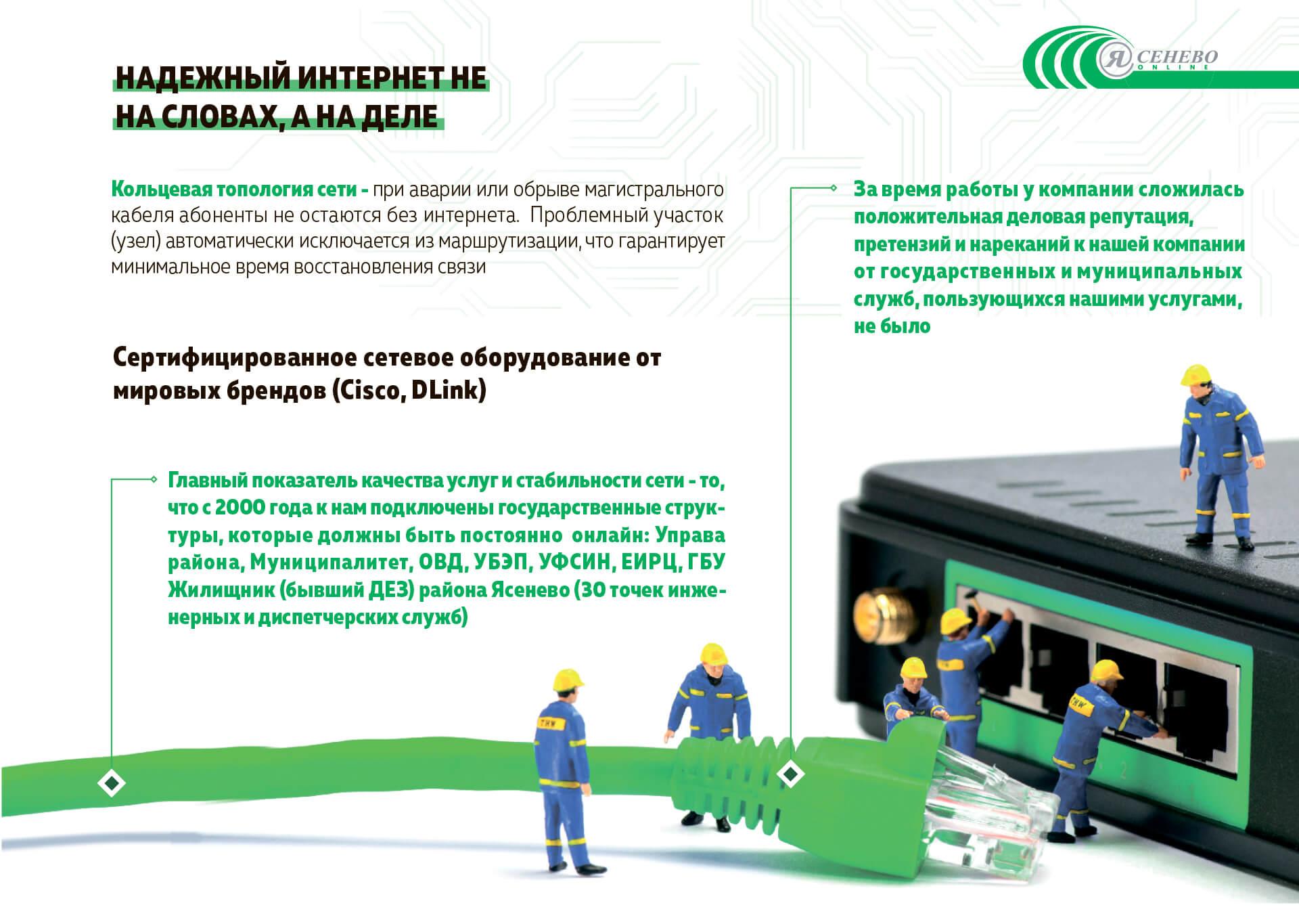 Заказать презентацию интерненет-провайдера в Москве