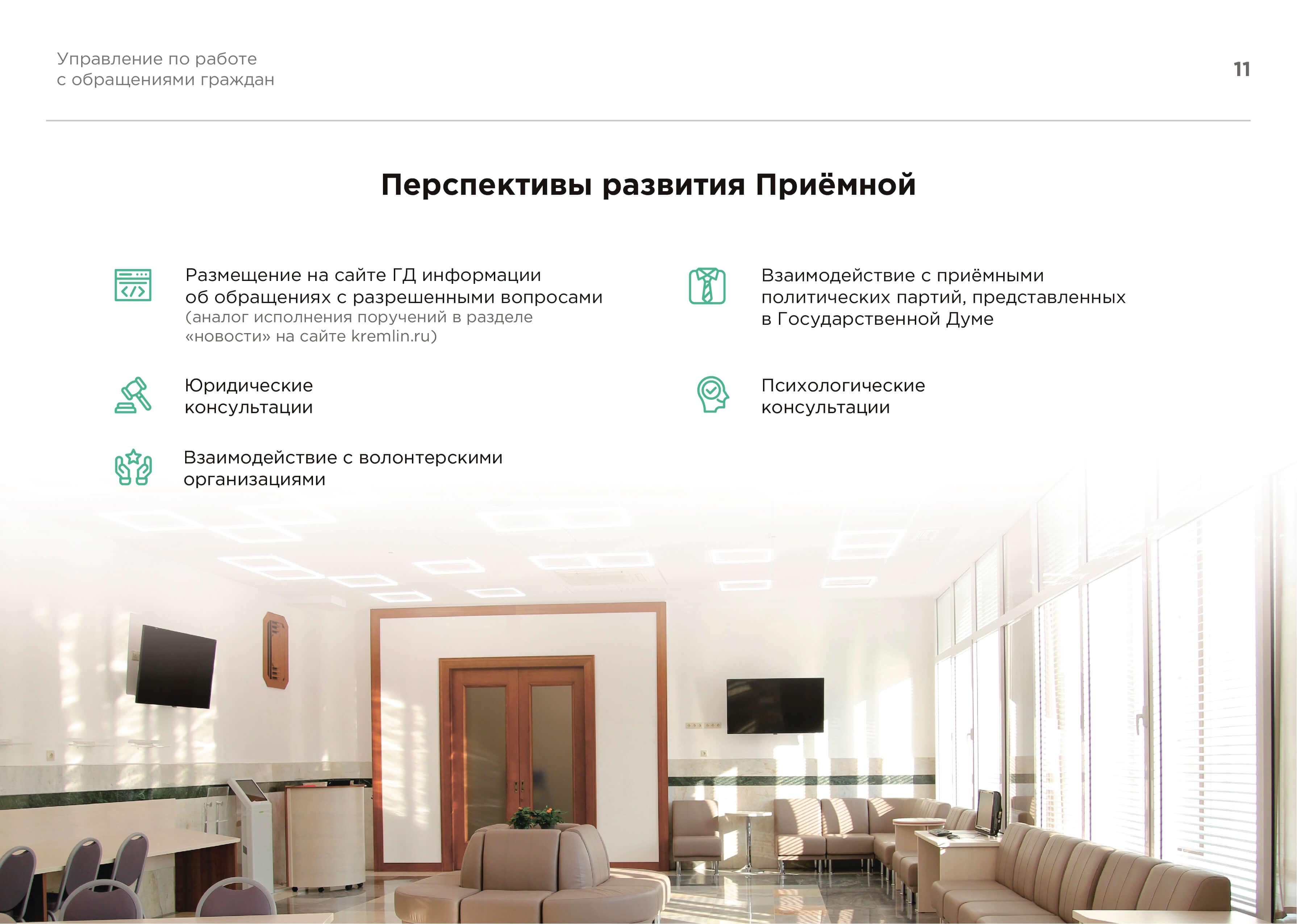 Презентация Государственной Думы Российской Федерации