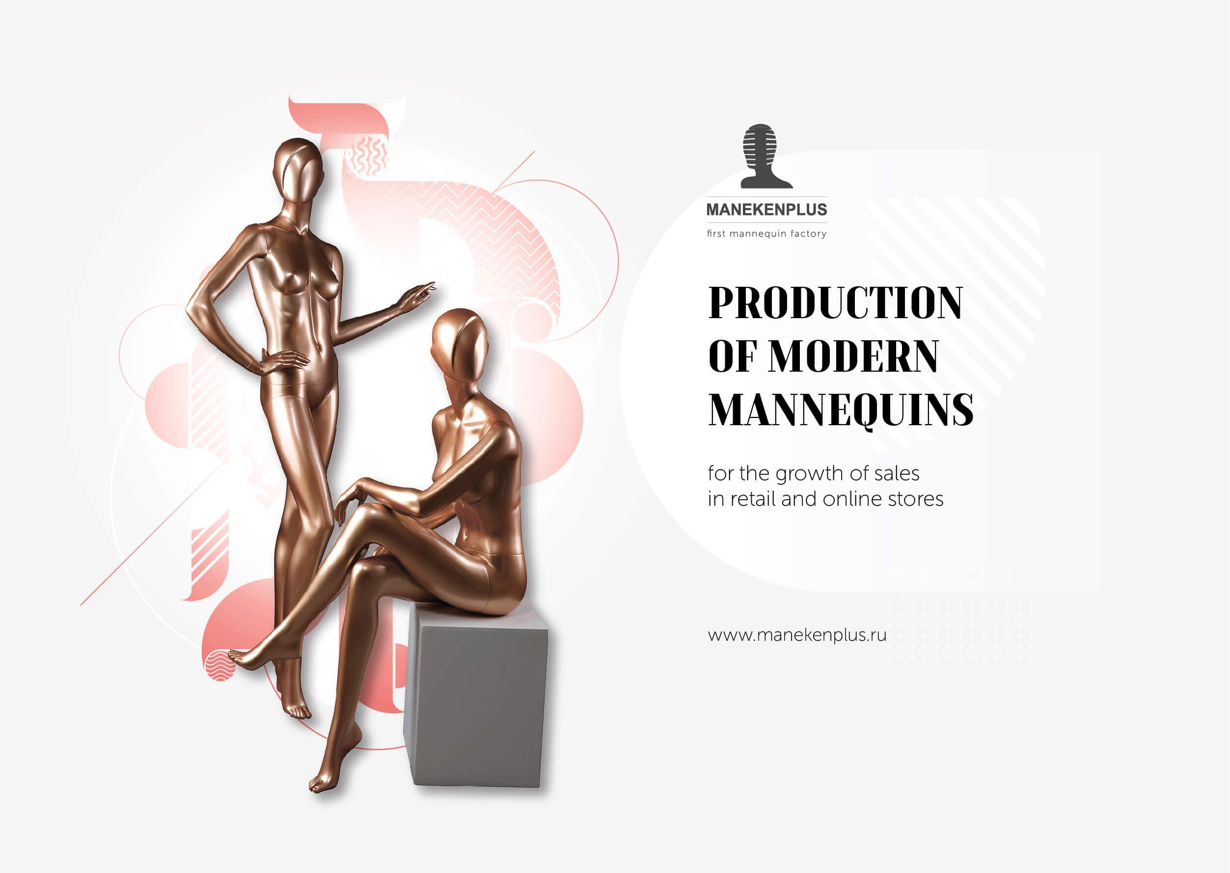 Производство современных манекенов