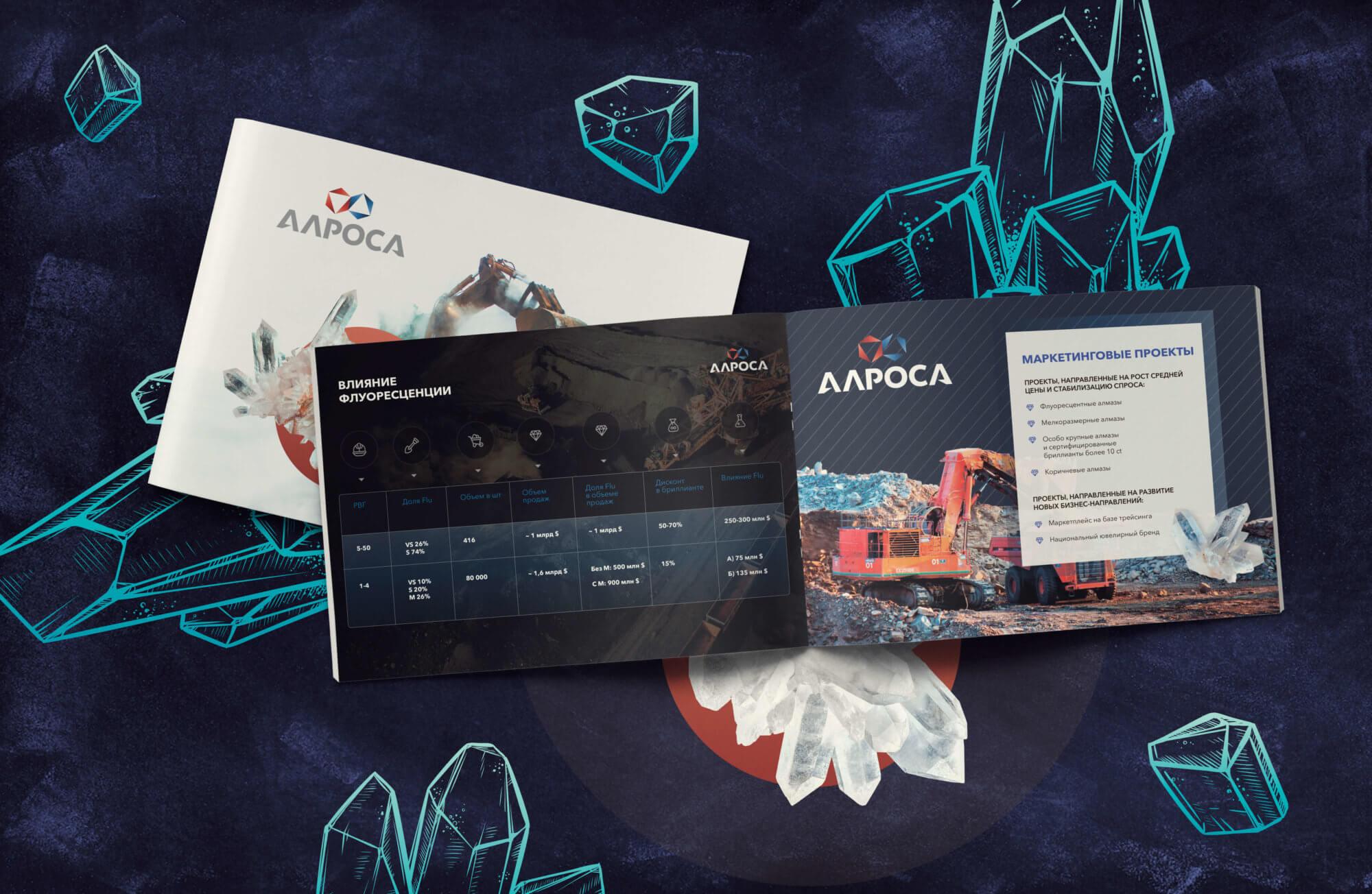 Презентация Алроса, алмазная промышленность России