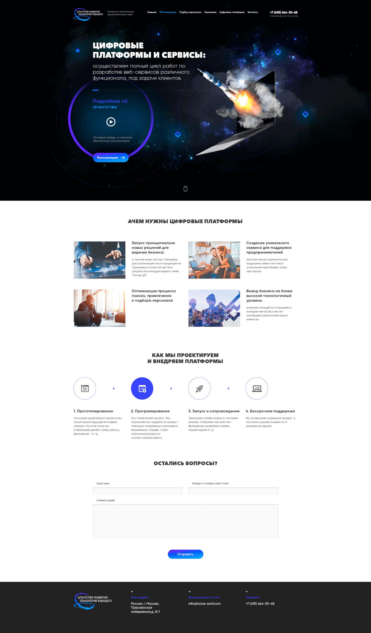 Агентство развития технологий будущего