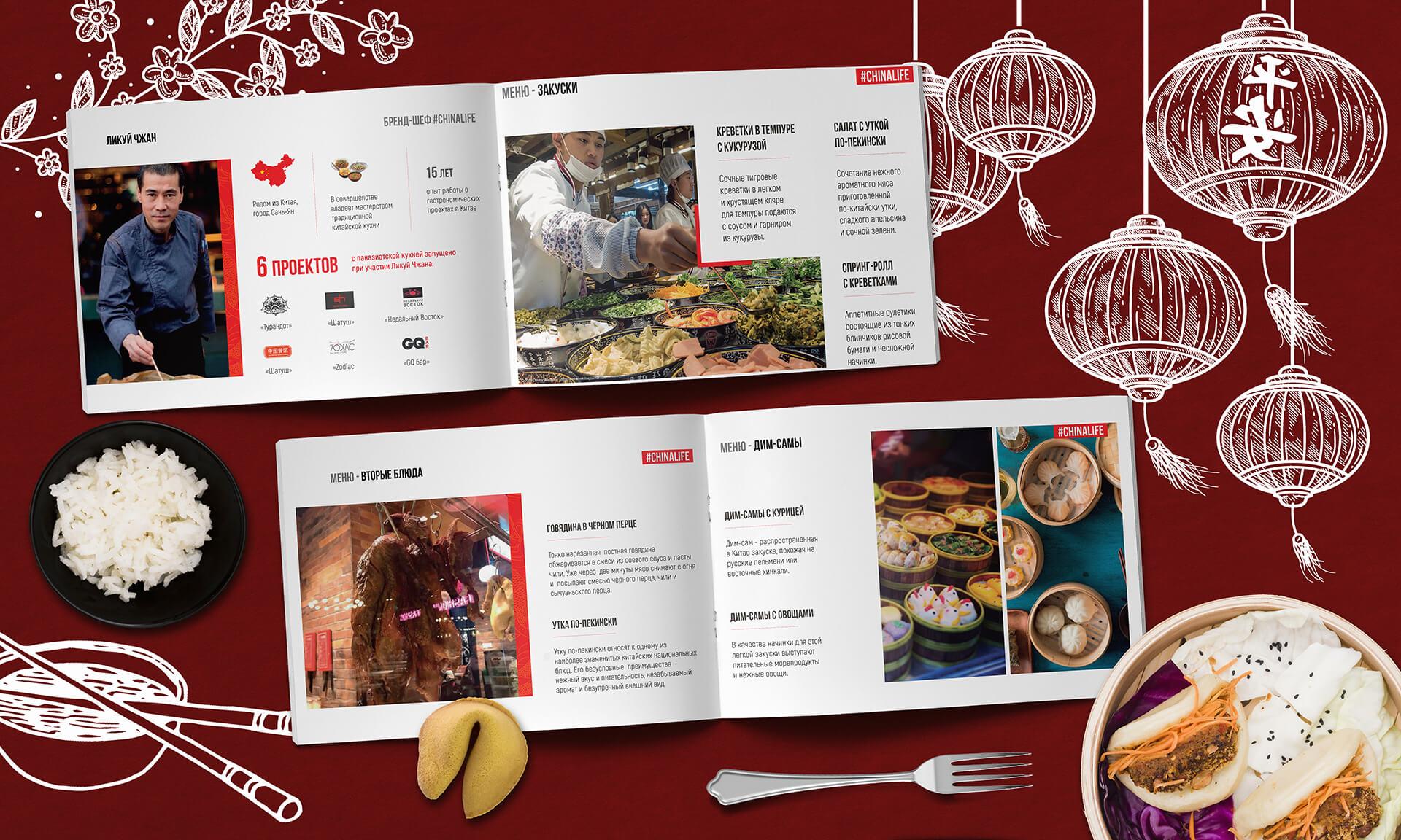 Презентация ресторана, китайская кухня в Москве, скачать образец