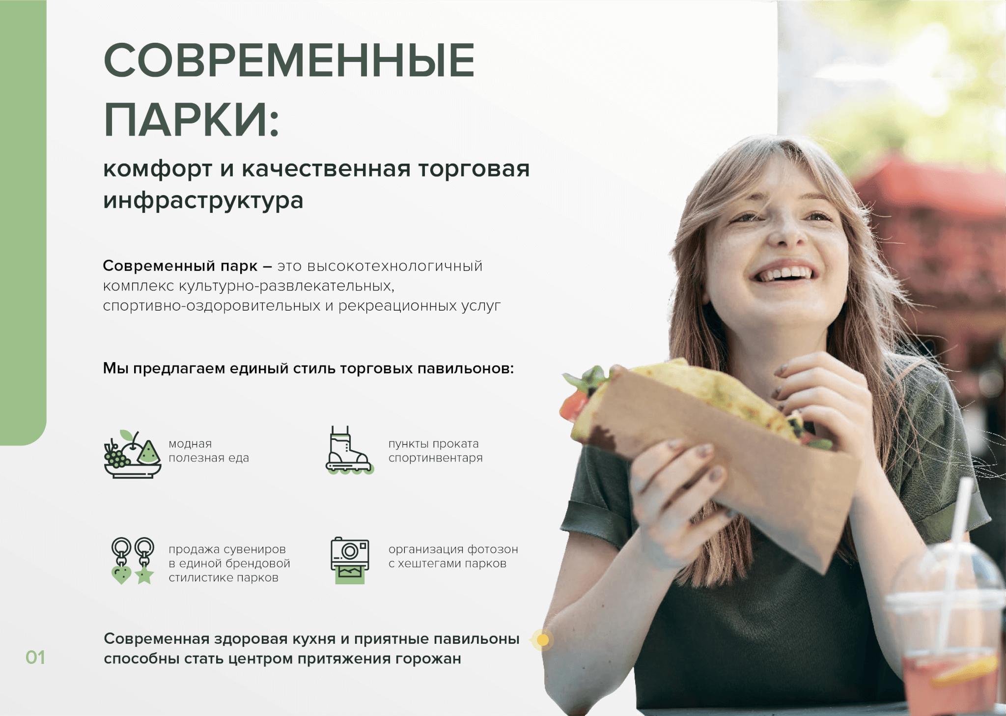 Парки Московской области